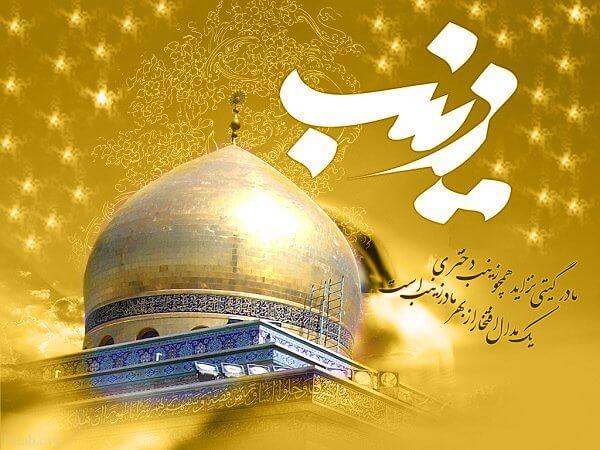 اس ام اس ولادت حضرت زینب سلام الله علیها