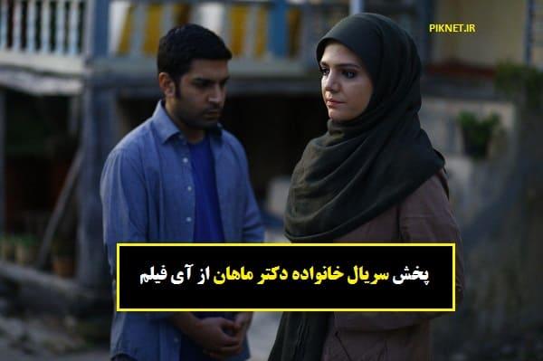 زمان پخش و تکرار سریال خانواده دکتر ماهان از شبکه آی فیلم