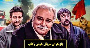 اسامی بازیگران سریال خوش رکاب + نقش و خلاصه داستان