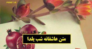 متن عاشقانه برای تبریک شب یلدا + شعر عاشقانه شب یلدا