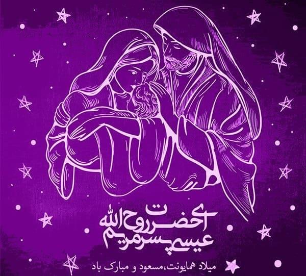 پیام تبریک تولد حضرت مسیح به انگلیسی
