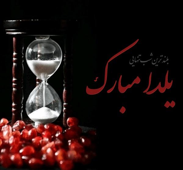 اس ام اس تبریک ویژه شب یلدا | عکس پروفایل شب یلدا
