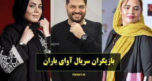 اسامی بازیگران سریال آوای باران + عکس، بیوگرافی و خلاصه داستان