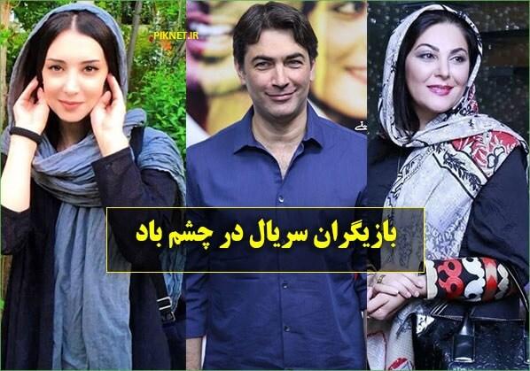 اسامی بازیگران سریال در چشم باد + عکس، بیوگرافی و خلاصه داستان