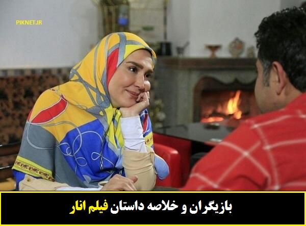 فیلم انار | اسامی بازیگران و خلاصه داستان فیلم انار