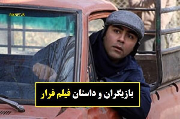 فیلم فرار | اسامی بازیگران و خلاصه داستان فیلم تلویزیونی «فرار»