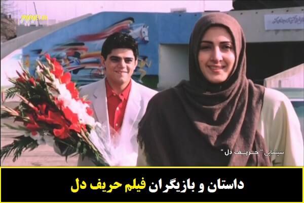 فیلم حریف دل | اسامی بازیگران و خلاصه داستان فیلم حریف دل
