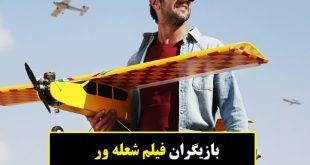 فیلم شعله ور | اسامی بازیگران و خلاصه داستان فیلم شعله ور