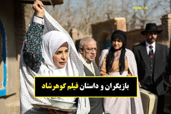 فیلم گوهرشاد | اسامی بازیگران و خلاصه داستان فیلم گوهرشاد