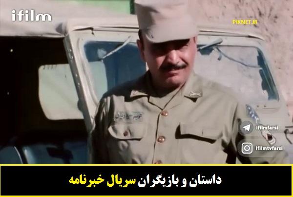 سریال خبرنامه | اسامی بازیگران و خلاصه داستان سریال خبرنامه دهه 60