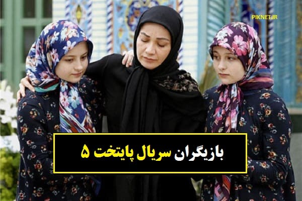 سریال پایتخت 5 | اسامی بازیگران و خلاصه داستان فصل پنجم سریال پایتخت 5