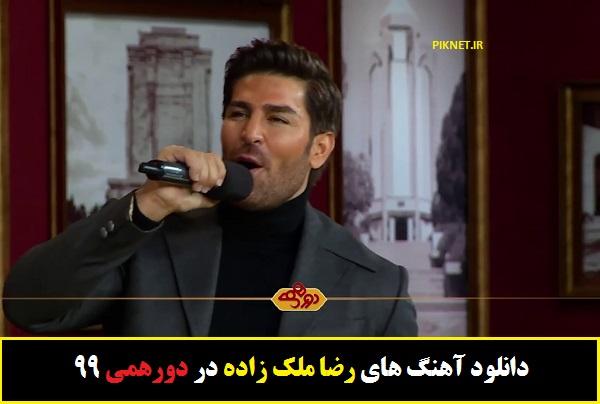 دانلود آهنگ های رضا ملک زاده در برنامه دورهمی 99