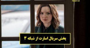 زمان پخش و تکرار سریال اسارت از شبکه سه