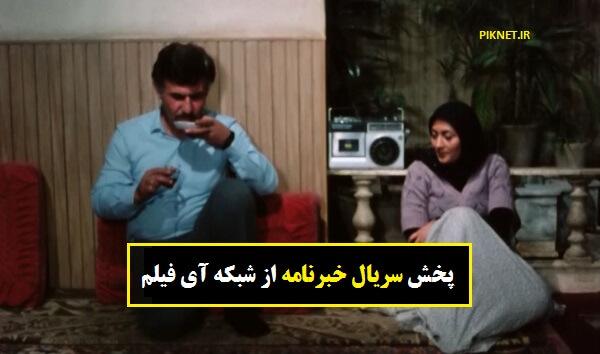 زمان پخش و تکرار سریال خبرنامه از شبکه آی فیلم