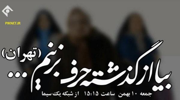 بازیگران و خلاصه داستان فیلم بیا از گذشته حرف بزنیم (تهران)