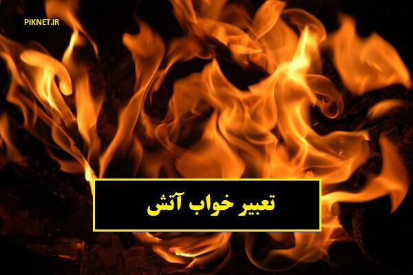 دیدن آتش در خواب چه تعبیری دارد؟ | تعبیر خواب آتش ابن سیرین