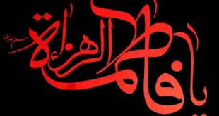 اس ام اس و متن تسلیت شهادت حضرت فاطمه زهرا سلام الله علیها