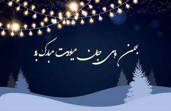 اس ام اس تبریک تولد بهمن ماه | متن تبریک متولدین بهمن ماهی