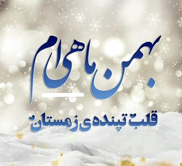 متن تبریک متولدین بهمن ماهی
