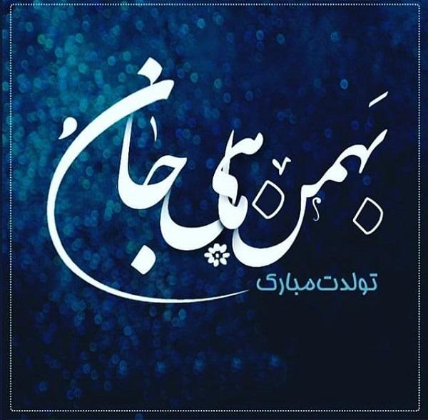 پیامک تبریک متولدین بهمن ماه