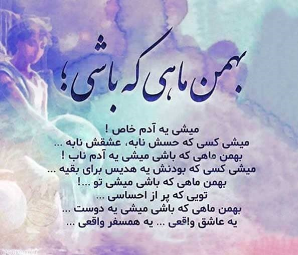 اس ام اس تبریک تولد بهمن ماه