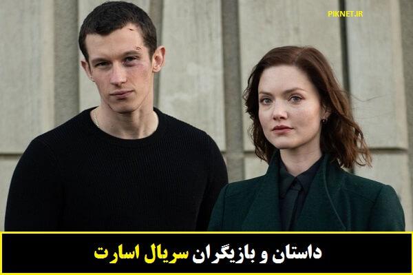سریال اسارت | اسامی بازیگران و خلاصه داستان سریال اسارت