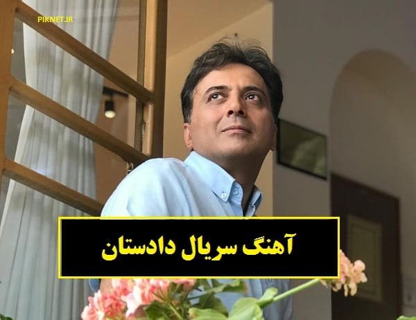 دانلود آهنگ تیتراژ سریال دادستان از مجید اخشابی