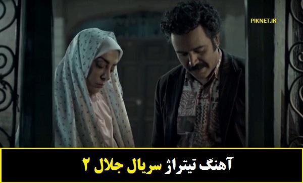 دانلود آهنگ تیتراژ سریال جلال 2 از مجید عصری
