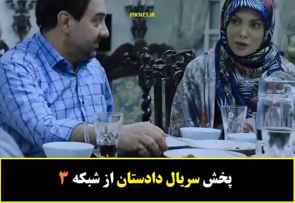 زمان پخش و تکرار سریال دادستان از شبکه سه