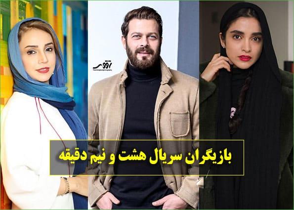 اسامی بازیگران سریال هشت و نیم دقیقه + عکس، بیوگرافی و داستان
