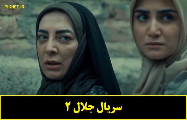 ساعت پخش فصل دوم سریال جلال