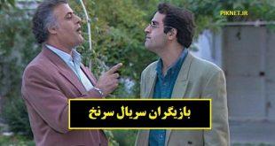 سریال سرنخ | اسامی بازیگران و خلاصه داستان سریال سرنخ