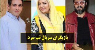 اسامی بازیگران سریال تب سرد + عکس، بیوگرافی و داستان