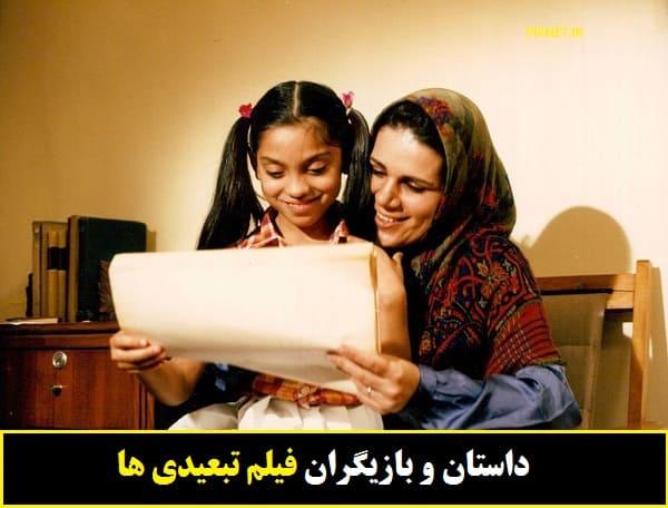 فیلم تبعیدی ها | اسامی بازیگران و خلاصه داستان فیلم تبعیدی ها