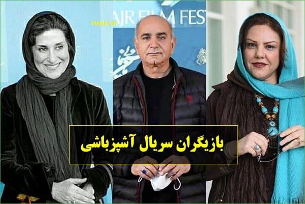 اسامی بازیگران سریال آشپزباشی + عکس، بیوگرافی و داستان