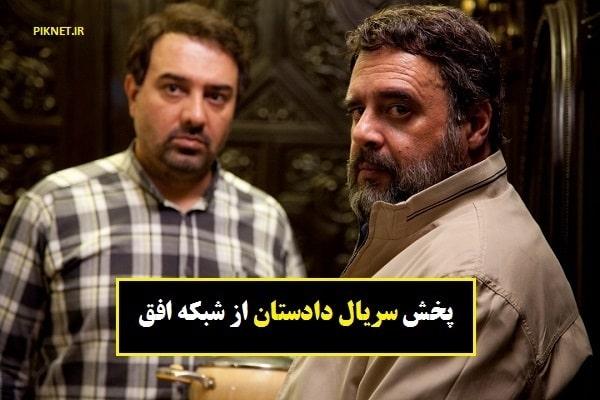 زمان پخش سریال دادستان مسعود ده نمکی از شبکه افق