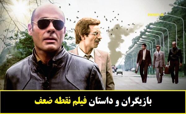 فیلم نقطه ضعف | اسامی بازیگران و خلاصه داستان فیلم «نقطه ضعف» جمشید هاشم پور