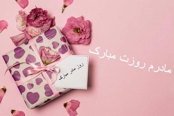 پیام تبریک روز مادر و روز زن