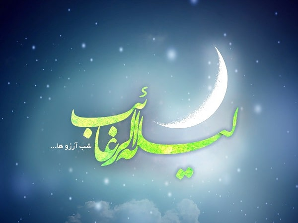 متن شب آرزوها و اس ام اس ویژه ليلة الرغائب با عکس پروفایل