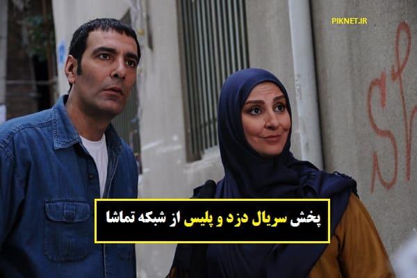 زمان پخش و تکرار سریال دزد و پلیس از شبکه تماشا