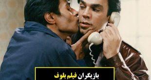 فیلم بلوف | اسامی بازیگران و خلاصه داستان فیلم بلوف خسرو شکیبایی (1372)
