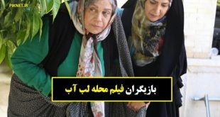 فیلم محله لب آب | اسامی بازیگران و خلاصه داستان فیلم محله لب آب