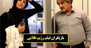 فیلم رژیم طلایی   اسامی بازیگران و خلاصه داستان فیلم رژیم طلایی