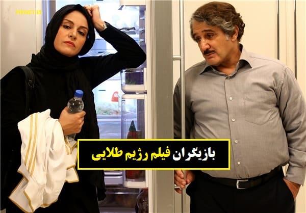 فیلم رژیم طلایی | اسامی بازیگران و خلاصه داستان فیلم رژیم طلایی