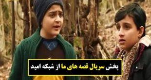 زمان پخش و تکرار سریال قصه های ما از شبکه امید