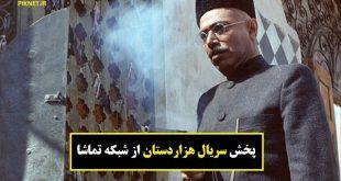 زمان پخش و تکرار سریال هزاردستان از شبکه تماشا