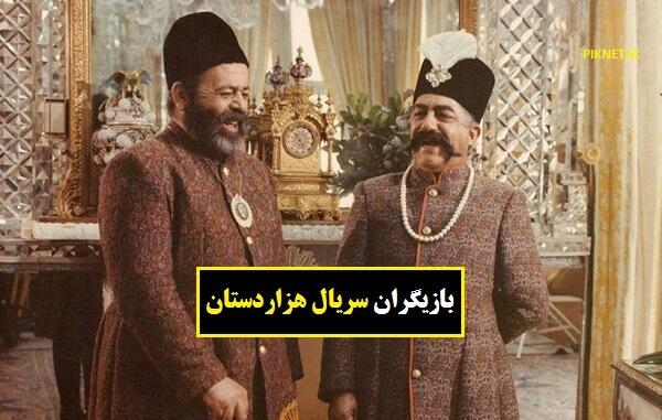 سریال هزاردستان | اسامی بازیگران و خلاصه داستان سریال هزاردستان