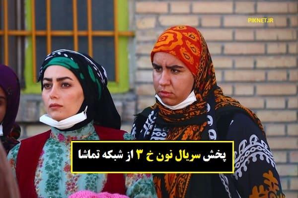 ساعت پخش و تکرار سریال نون خ 3 از شبکه تماشا