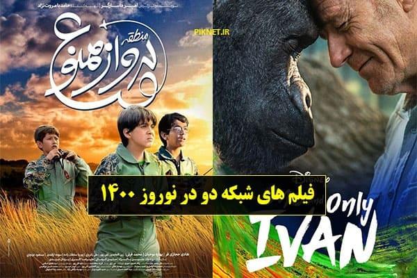 معرفی فیلم های شبکه دو سیما در نوروز 1400 + ساعت پخش
