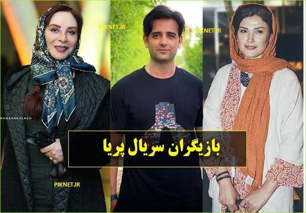 اسامی بازیگران سریال پریا + عکس، بیوگرافی و خلاصه داستان